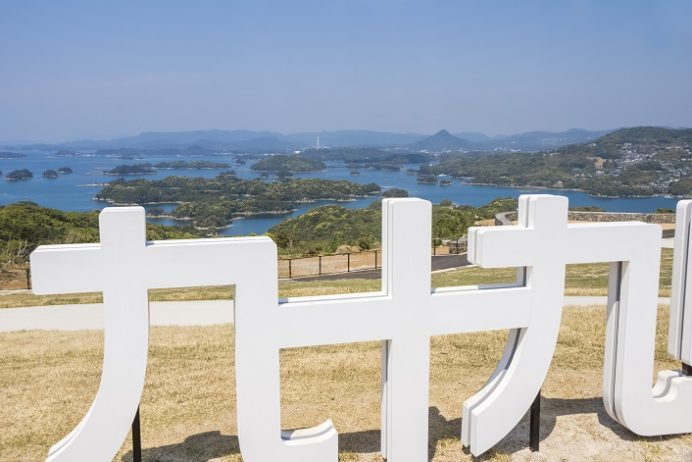 九十九島観光公園(佐世保市下船越町)
