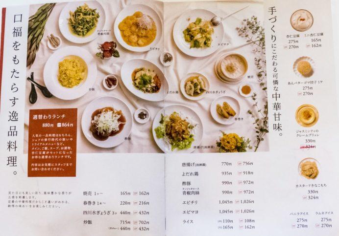四川菜Rinrin(シセンサイリンリン)、長崎市野母町のメニュー