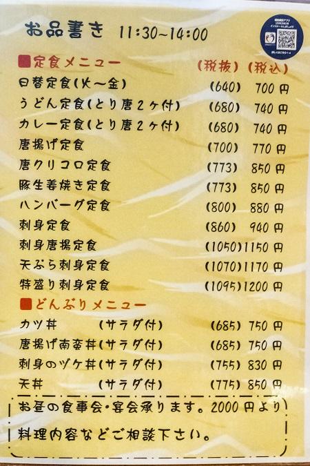 食事処 利(長崎市戸石町、東長崎地区)、ランチメニュー