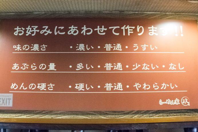 らーめん家 政(長崎市大黒町、長崎駅そば)