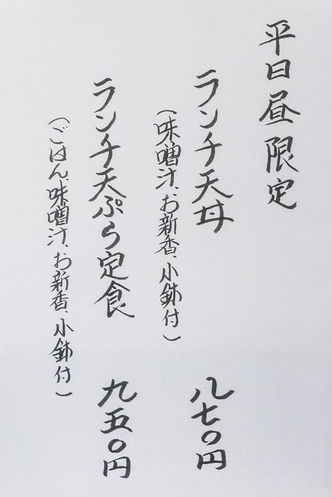 てんよし(大村市水主町)、天丼の店