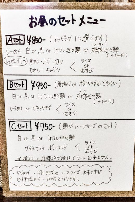 BABAKE(長崎市江戸町)、ラーメン居酒屋