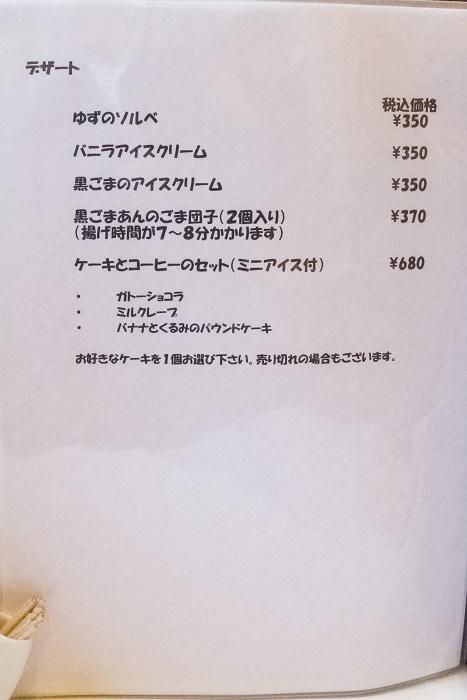 七彩キッチン(長与町嬉里郷)のメニュー