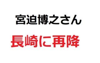 【宮迫博之さん、長崎に降臨!】(ヒカルさんも登場)~YouTube