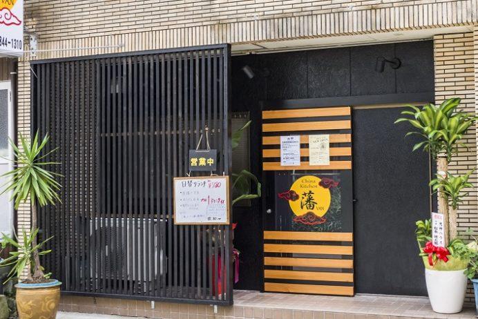 China kitchen VAN(長崎市目覚町、浜口地区)、小皿中華
