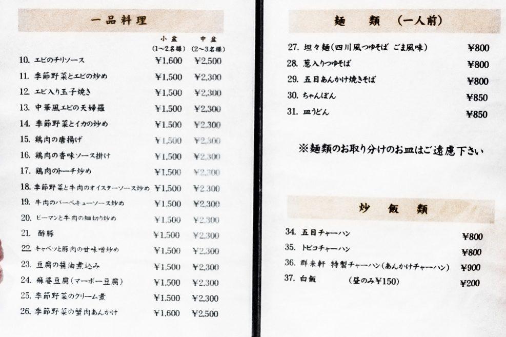 中国料理 群来軒(長崎市江戸町)