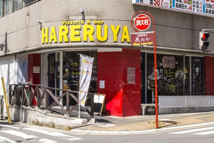 PIZZERIA&BAR HARERUYA ハレルヤ(長崎市花丘町、住吉地区)