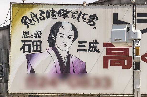 ニッセイ自動車の石田三成の看板