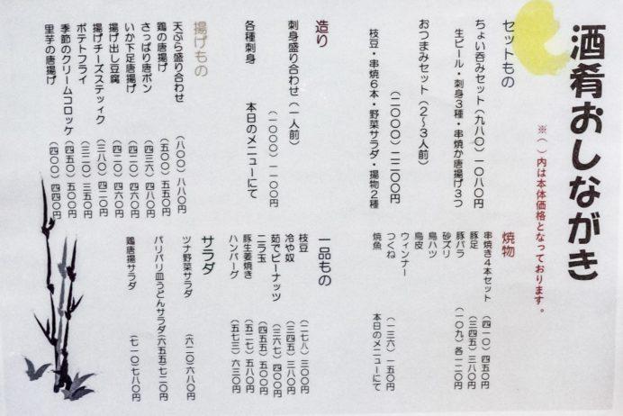食事処 利(長崎市戸石町、東長崎地区)のメニュー表