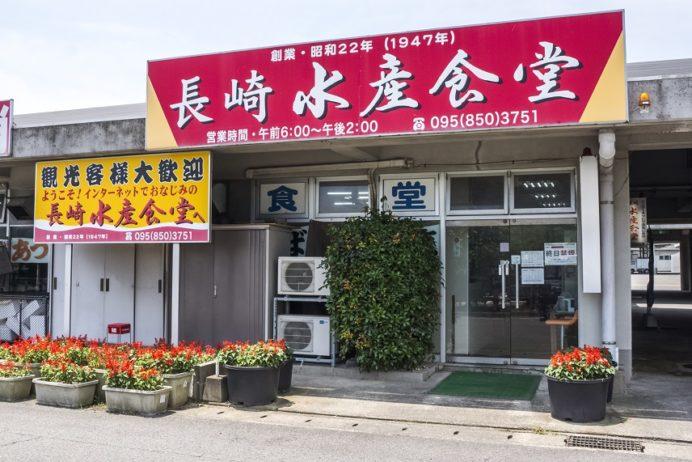 水産食堂(長崎市京泊)