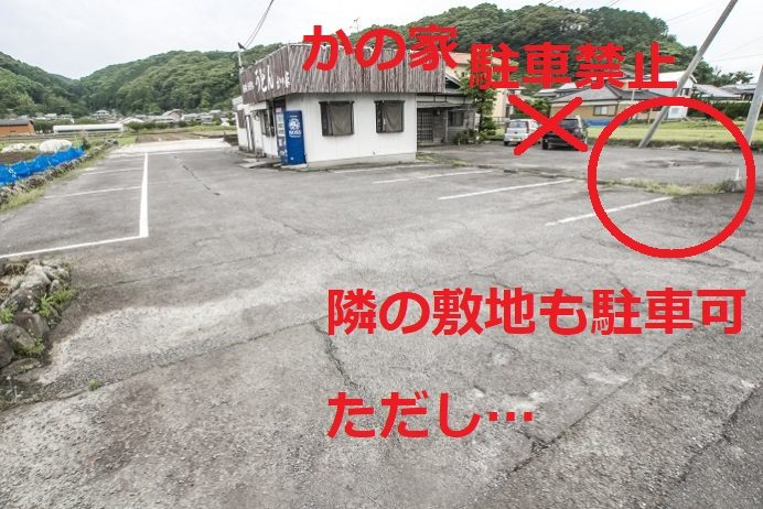 讃岐手打ちうどん かの家(かのか)、諫早市赤崎町