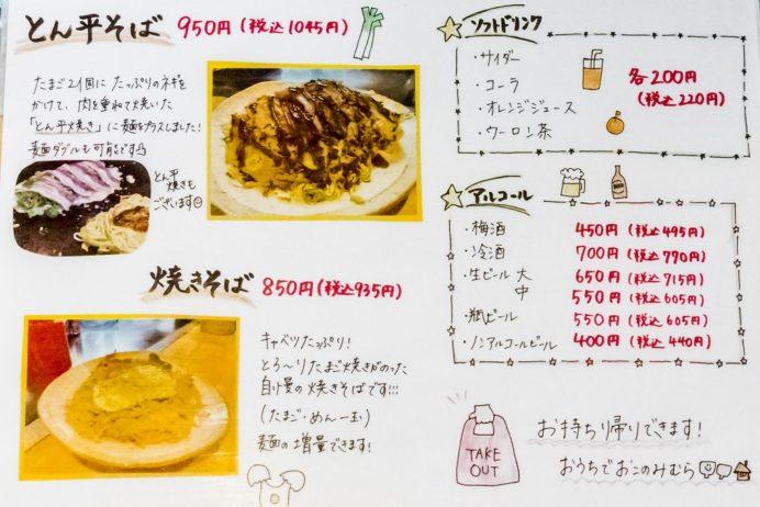 おこのみむら(長崎市花丘町)、お好み焼き店