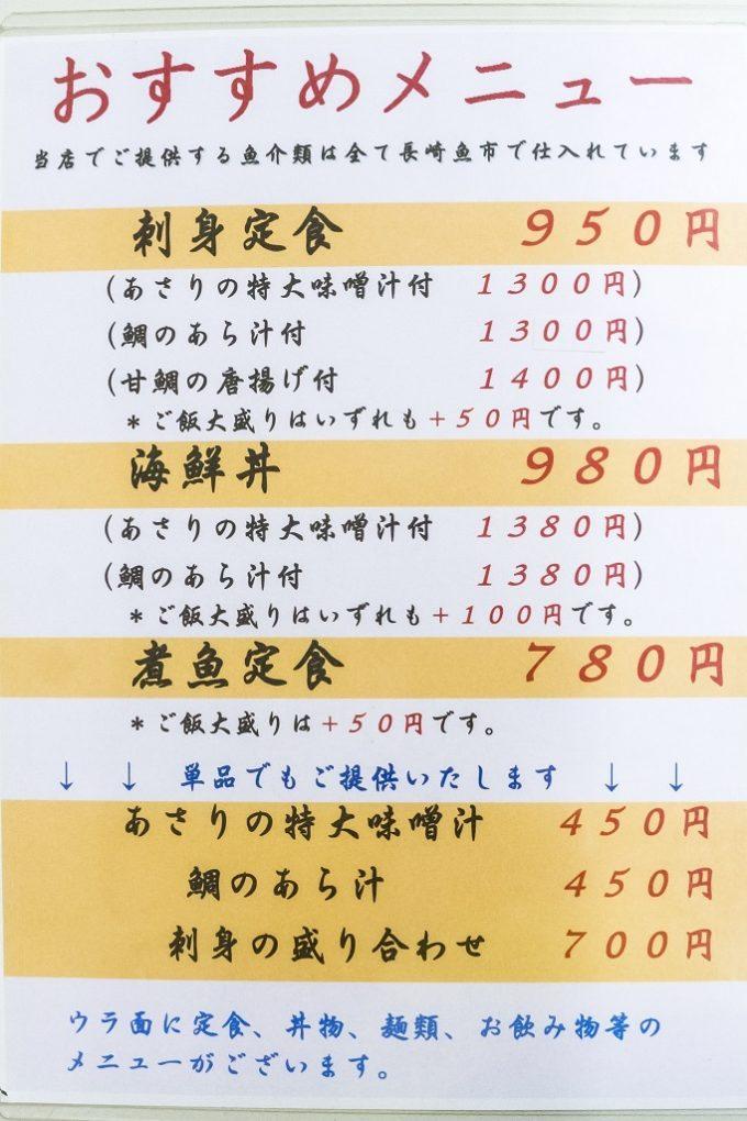 水産食堂(長崎市京泊)のメニュー