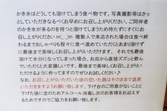 aiiro かき氷専門店(長崎市川口町、浦上百貨センター内)