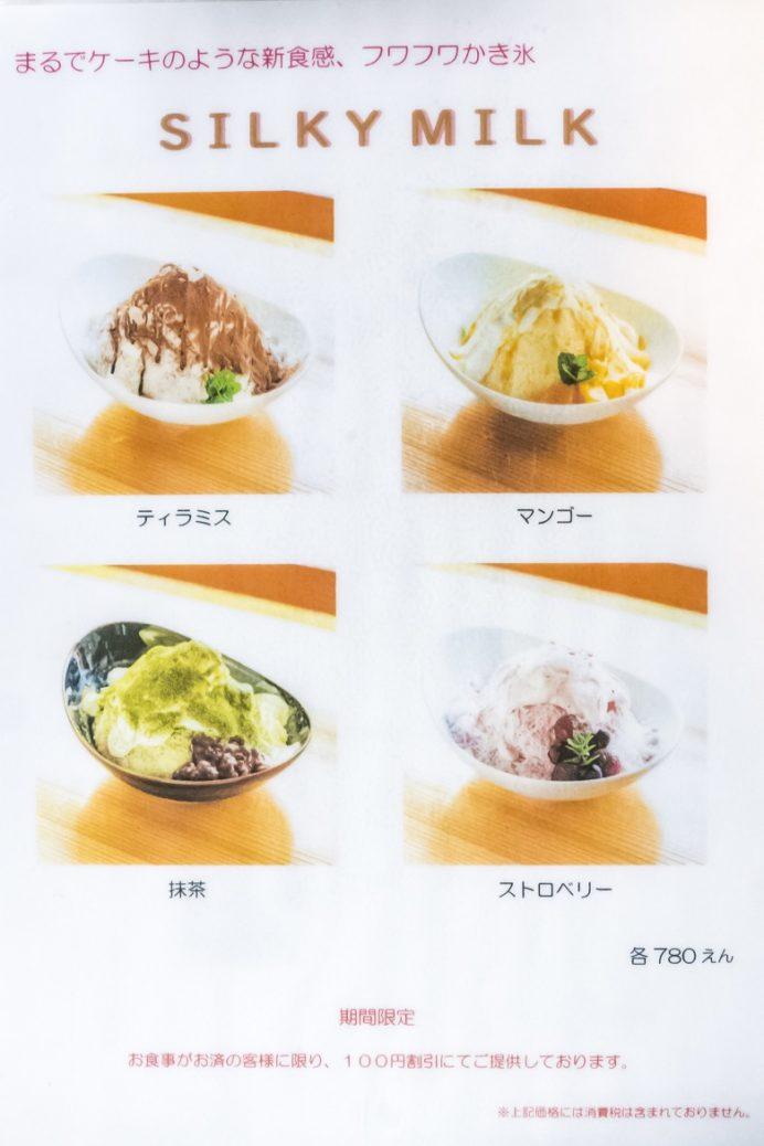 いい森古民家レストラン どんぐり(諫早市飯盛町)のかき氷