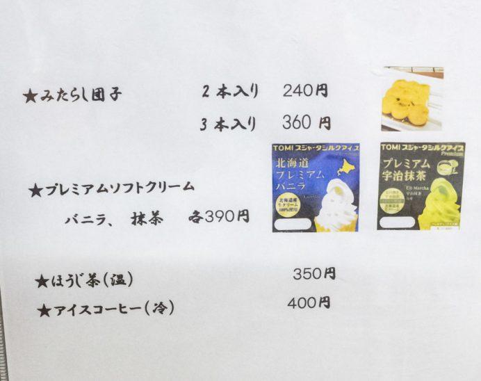 ひめ福(長崎市銀屋町、中通り商店街)、かき氷店