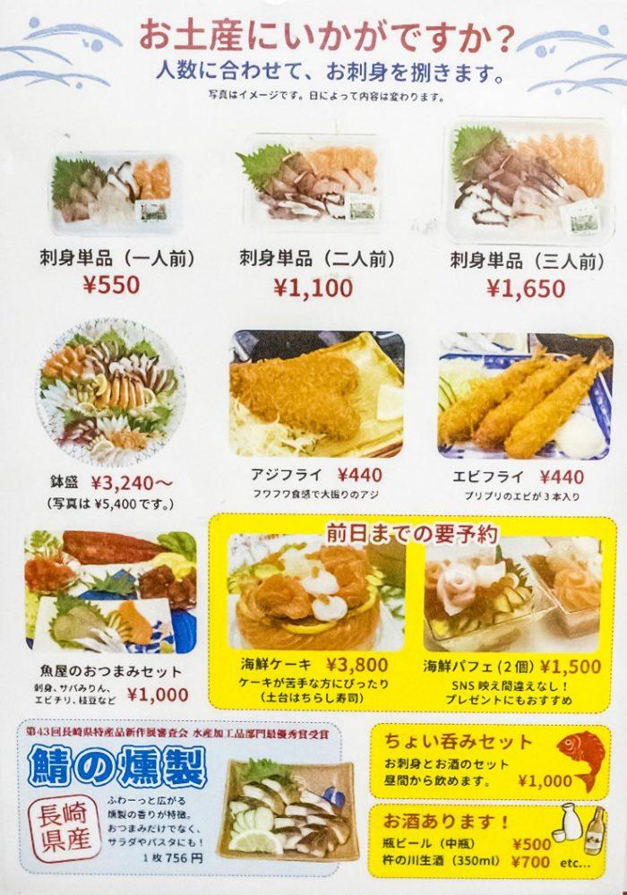 竹野鮮魚店(諫早市永昌東町)のメニュー