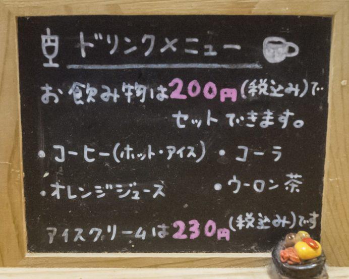 コロッケ(長崎市東古川町)