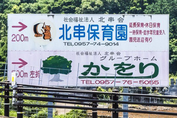 Pine Tail Farm(パインテールファーム)、雲仙市小浜町へのアクセス