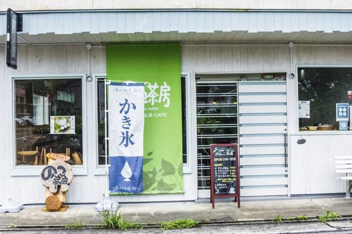 のんこ茶房(波佐見町)カフェ