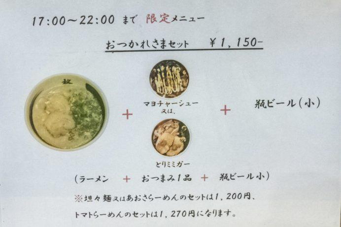 らーめん柊(銅座本店)、長崎市銅座町