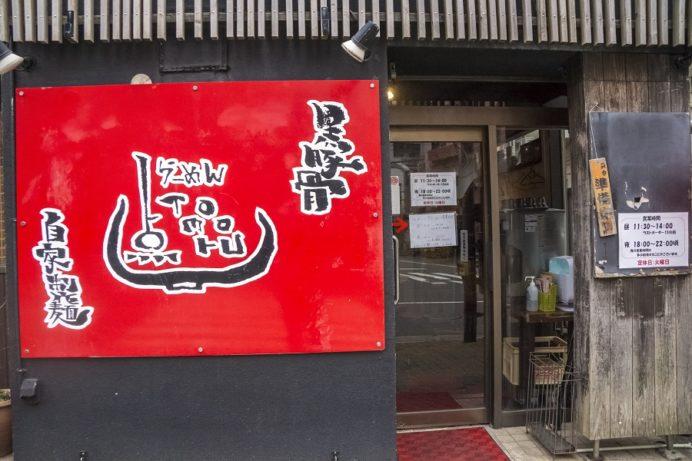 らーめん点(ともる)、長崎市千歳町、住吉地区のラーメン店