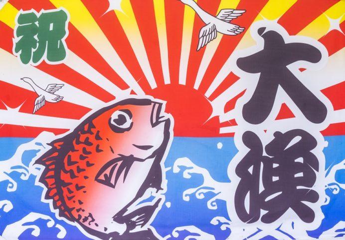 竹野鮮魚店(諫早市永昌東町)