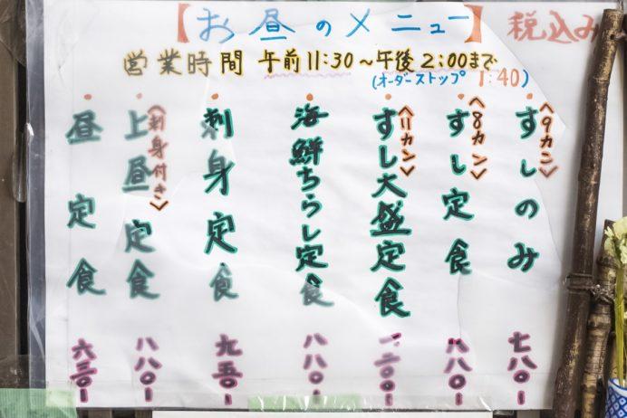 寿司・割烹 かつら(長崎市桜馬場、新大工地区)