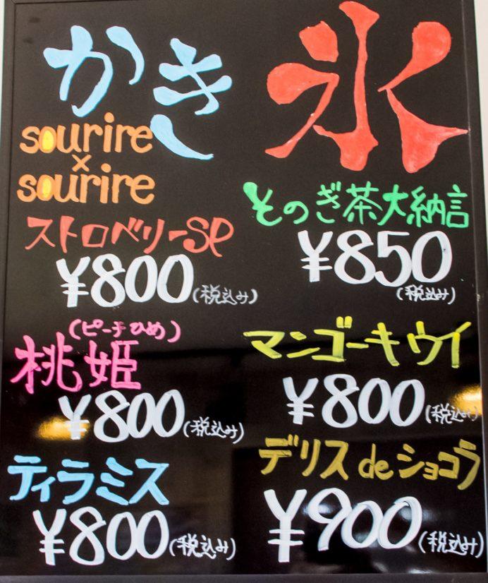 sourire×sourire(スリール・スリール)、長崎市野母崎のかき氷