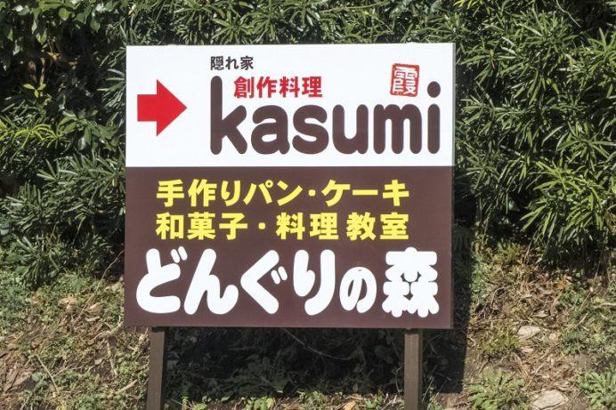 欧風創作料理Kasumi(カスミ・霞)