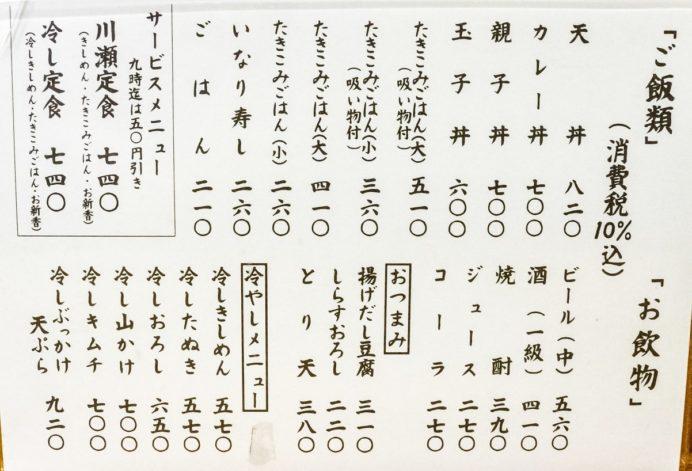 うどんきしめん川瀬 銅座店(長崎市銅座町)のメニュー