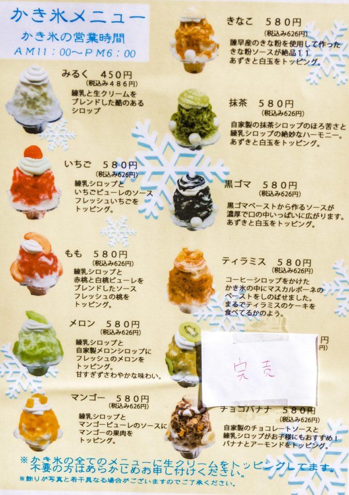 フランス菓子コアンコアン(長崎市大浦町)のかき氷