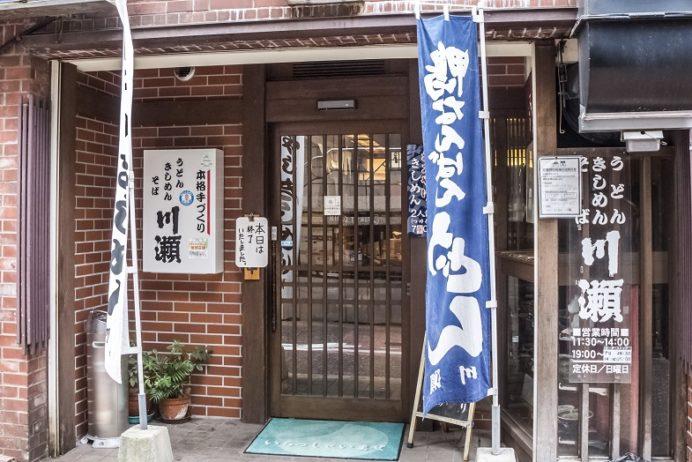 うどんきしめん川瀬 銅座店(長崎市銅座町)