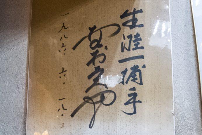 割烹たがわ(諫早市真崎町)、野村克也(ノムさん)のサイン