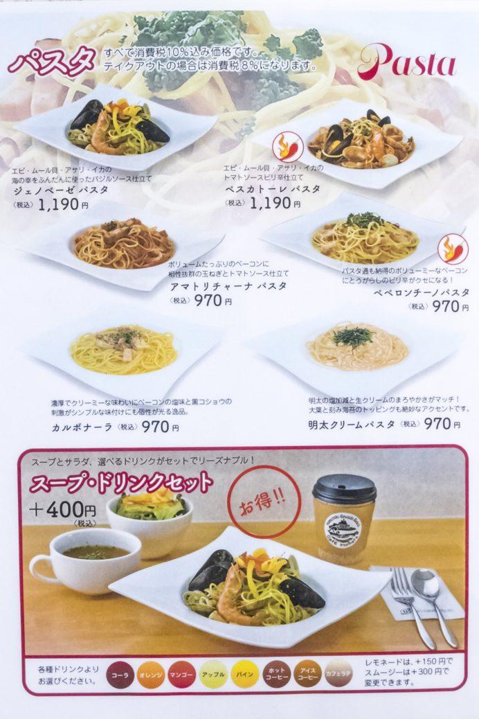 カフェモハラ(cafe mohala)、長崎市高浜町