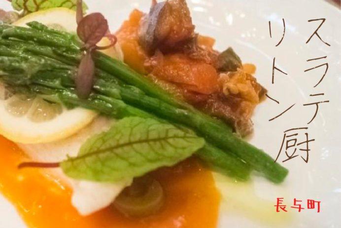 リストランテ厨(長与町高田郷)