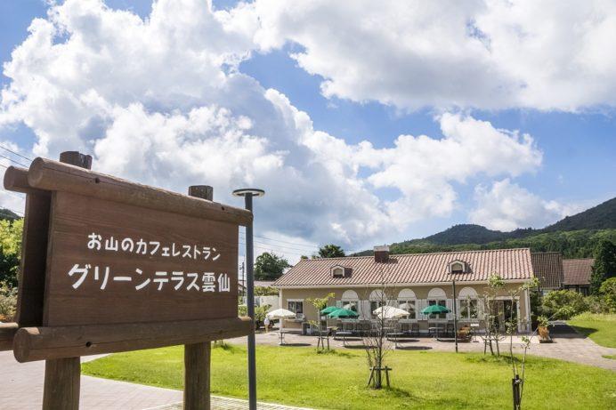 グリーンテラス雲仙(長崎県雲仙市)