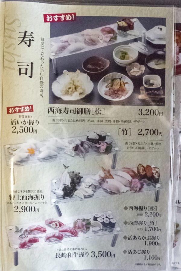 活いか料理専門 一魚一会(佐世保市針尾東町、西海橋そば)