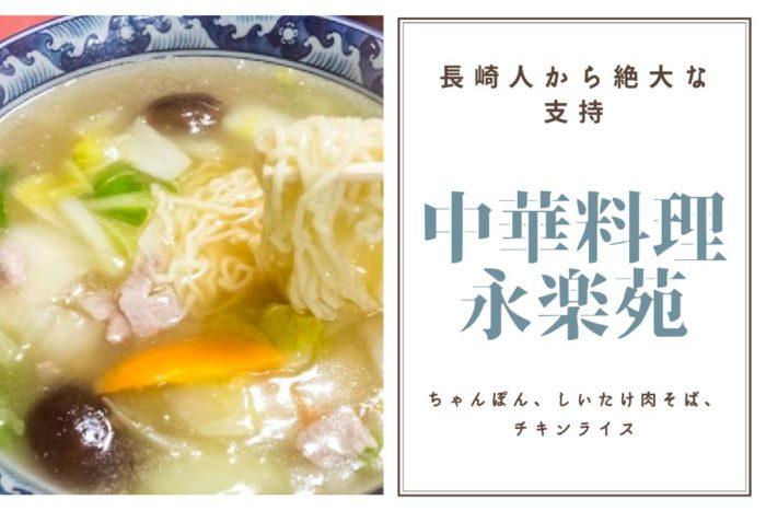 永楽苑(長崎・えいらくえん)【おすすめメニューBEST7】全実食!