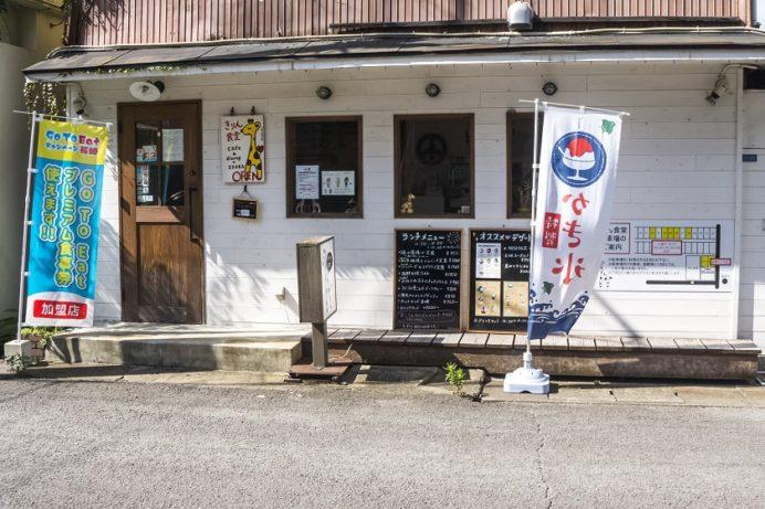 きりん食堂(諫早市八坂町)