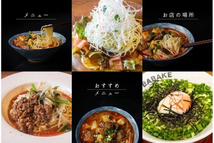 長崎の担々麺