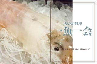 一魚一会(佐世保)【必ずオーダーすべきBEST8】全実食!