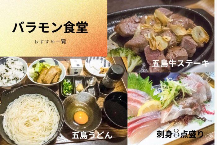 バラモン食堂【おすすめメニューBEST7】全実食!