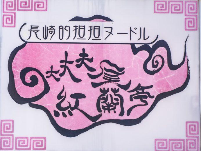 大丈夫屋 紅蘭亭(諫早市鷲崎町)、担々麵の名店