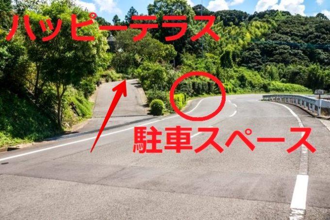 ハッピーテラス(長崎市琴海尾戸町)