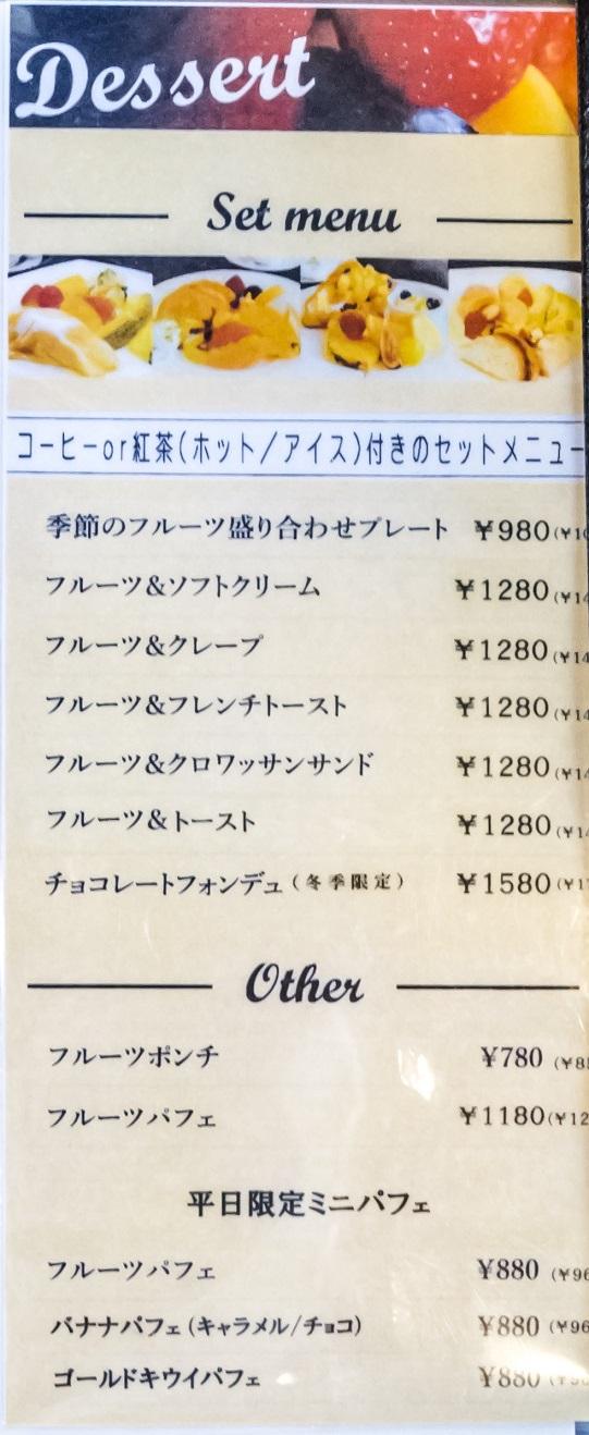 カフェハマツ 東長崎(長崎市田中町)のメニュー