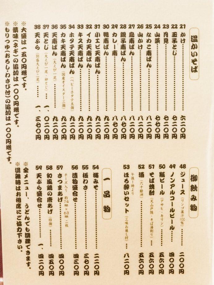 そば処戸隠(長崎県諫早市本町)