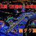 【11/1開幕、新光の王国対応!】ハウステンボスのイルミネーション2020~一日で巡る回り方